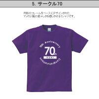 古希のお祝いTシャツ半袖祝長寿!古希祝い70歳パーティー用ギフト全3種類ティーシャツメンズレディースtシャツプレゼント【SPUでP最大8倍】MS70