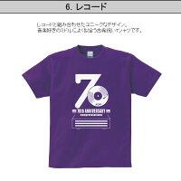 古希のお祝いTシャツ半袖祝長寿!古希祝い70歳パーティー用ギフト全6種類ティーシャツメンズレディースtシャツプレゼント【SPUでP最大8倍】MS70