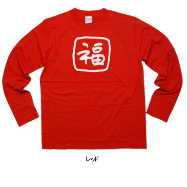 招福・縁起が良い「福」Tシャツ(長袖) オリジナル長袖Tシャツ・ロンT lt-ka09 KOUFUKUYAブランド 送料込 送料無料