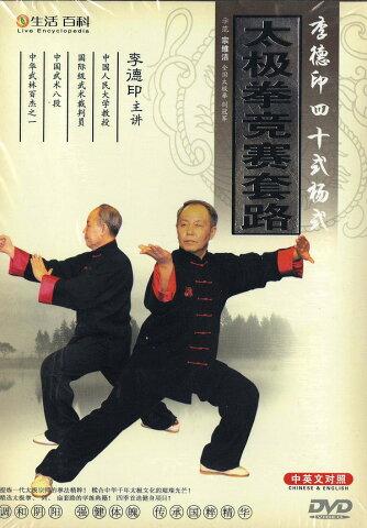 DVD 李 徳印 太極拳競賽套路