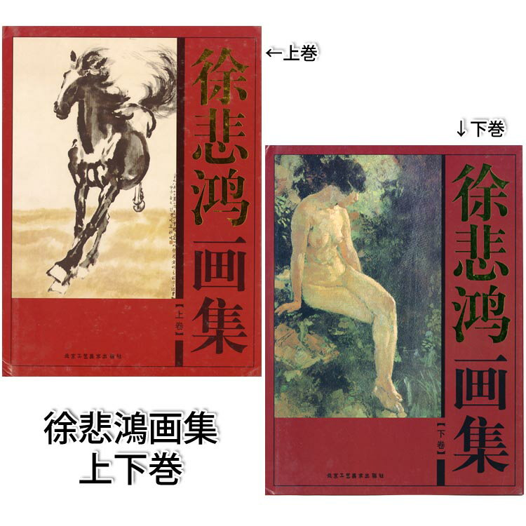水墨画画集[徐悲鴻画集 上下巻セット]:黄河文化店