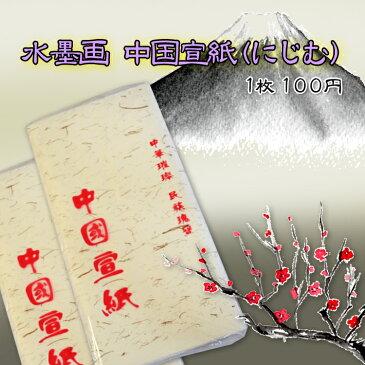 水墨画 中国宣紙(にじむ)138cm×69cm 1枚100円