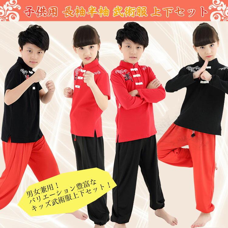 【太極拳】【武術】子供用 長袖半袖 武術服 上下セット