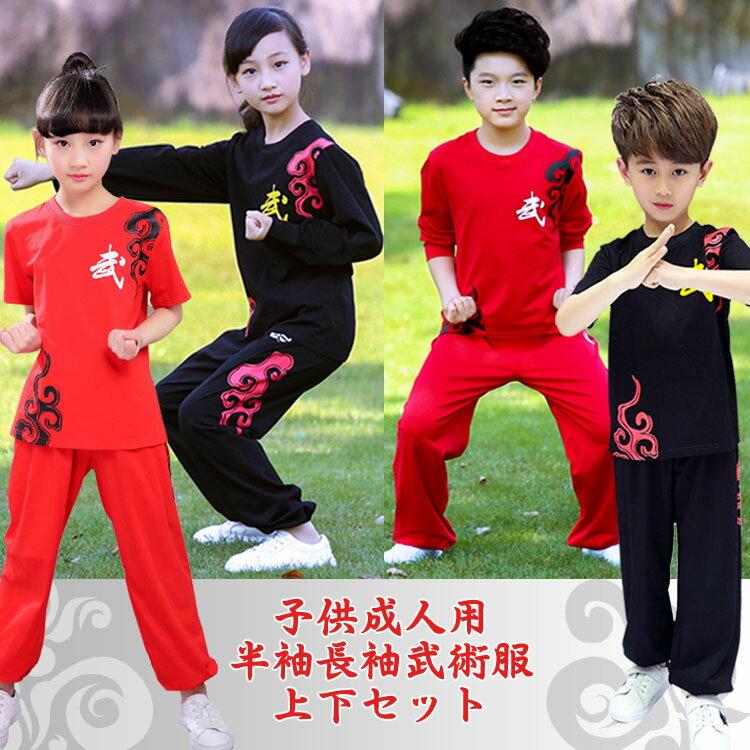 【太極拳】【武術】男女兼用!大人もOK!子供成人用 半袖長袖武術服 上下セット