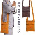ファスナーポケットが便利! 福恵 禅修肩かけ僧侶バッグ
