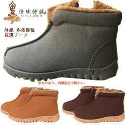 内側起毛で暖かい!済縁 冬用僧侶靴 羅漢ブーツ