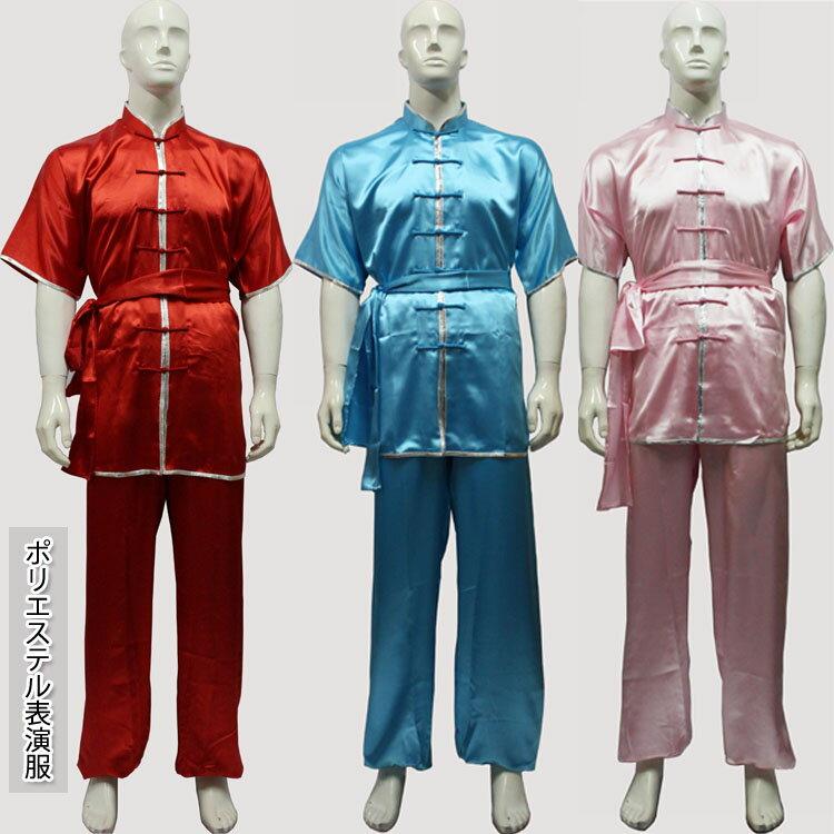 半袖 中国武術 全7色(水色・赤・黒・紫・ピンク・黄・宝石青)ポリエステル長拳表演服