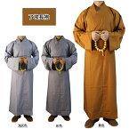 (非常に珍しい仏教僧服です。佛教了埃僧服僧衣長掛 台湾麻紗海清 夏生地) 了埃長袍