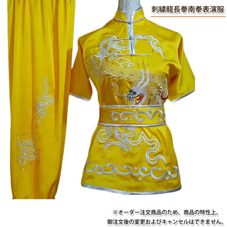 当店でしか手に入らない珍しい刺繍表演服です!刺繍龍長拳南拳表演服