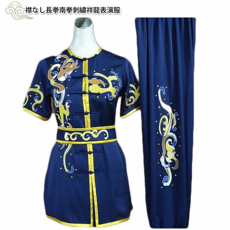 当店でしか手に入らない珍しい刺繍表演服です!袖なし長拳南拳刺繍祥龍表演服