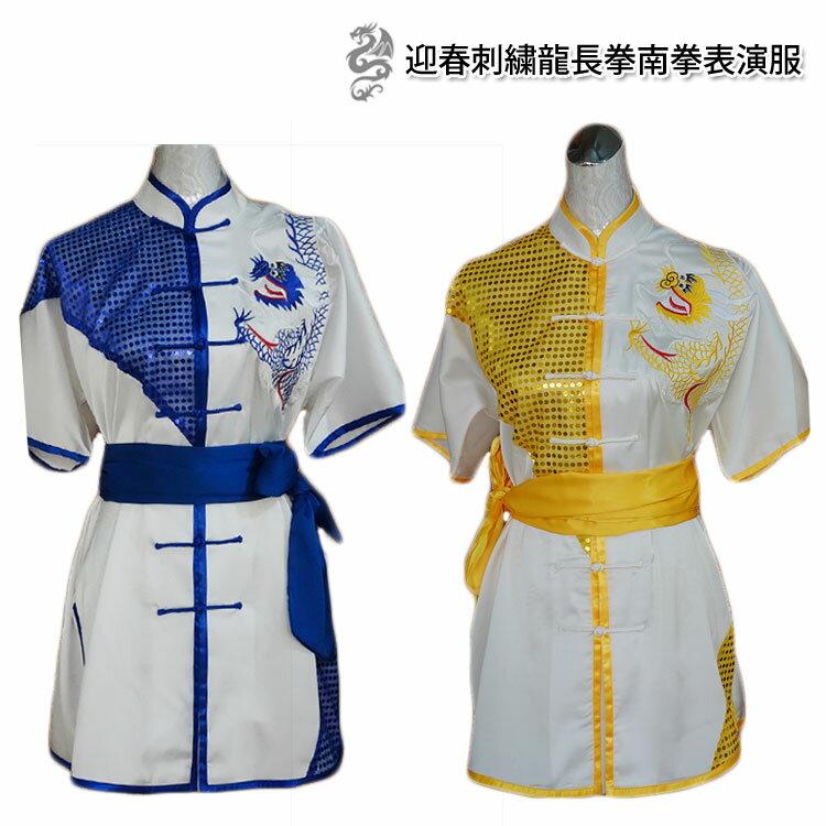 当店でしか手に入らない珍しい刺繍表演服です!迎春刺繍龍長拳南拳表演服