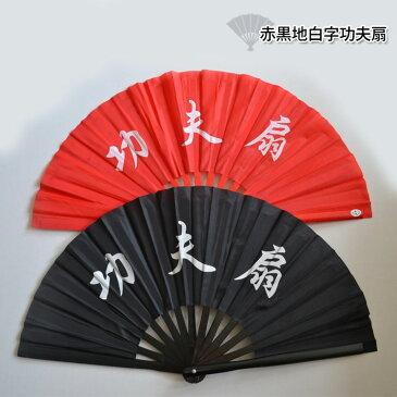 【太極拳】【扇1】開いたら音が出る竹製で持ちやすい太極扇!赤黒地白字功夫扇