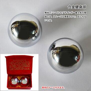 中国の伝統的な健康器具の一つ!手のつぼを刺激し健康を保つ!保健実心鋼球 健身球 合金健身球 【太極拳】【健身球】