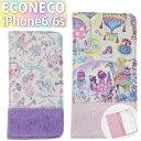 【訳あり在庫処分品】エコネコ iPhone6 ケースiPhone6S iPhone6 ECONECO エコネコ 色の魔法使い絵子猫 絵子猫 手帳型 スマホ ケース カバー