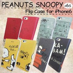 iPhone6 スヌーピー 手帳型 スマホ ケース PEANUTS SNOOPY チャーリー ウッドストック スヌーピー グッズ キャラクター グッズ スヌーピー iphone ケース スヌーピー iphone6 10P12Oct15