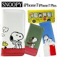ネコポス送料無料 iPhone7 ケース スヌーピー 手帳型 スマホ ケース PEANUTS SNOOPY スヌーピー グッズ キャラクター グッズ iphone 7plus アイフォン7 カバー 05P03Dec16