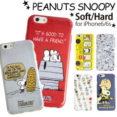 iPhone6 スヌーピー TPUケース ハードケース PEANUTS SNOOPY チャーリー ウッドストック スヌーピー グッズ キャラクター グッズ スヌーピー iphone ケース スヌーピー iphone6 10P12Oct15