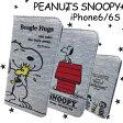 ネコポス送料無料 iPhone6 スヌーピー iPhone6S Snoopy 手帳型 スマホ ケース PEANUTS SNOOPY チャーリー ウッドストック スヌーピー グッズ キャラクター グッズ ハグ スヌーピー iphone ケース スヌーピー iphone6 05P03Dec16