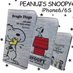 iPhone6S iPhone6 スヌーピー iPhone6S iPhone6S Snoopy メール便 送料無料 手帳型 スマホ ケース PEANUTS SNOOPY チャーリー ウッドストック スヌーピー グッズ キャラクター グッズ ハグ スヌーピー iphone ケース スヌーピー iPhone6S iPhone6 10P12Oct15