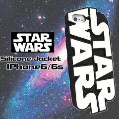 iPhone6s スターウォーズ スマホケース シリコンケース スターウォーズ グッズ スターウォーズ ロゴ iphoneケース iphone6 キャラクター グッズ スターウォーズ iphone6s ケース ダースベイダー iphoneケース iphone6 宅配便送料無料