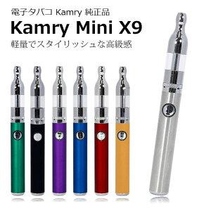 電子タバコ Kamry Mini X9 フルセット リキッド 日本語説明書 本体 充電器(電子たばこ ミニ 煙草 禁煙 グッズ 禁煙 アトマイザー 正規品 女性)ec-x9 宅配送料無料