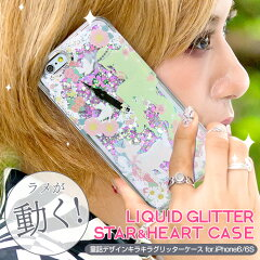 iPhone6S iPhone6 キラキラ グリッターケース 童話 デザイン iphone6s ケース iphone6 ケース アイフォン6s ケース アイフォン6 ケース きらきら スノードーム きれい iphone6s カバー iphone6 カバー