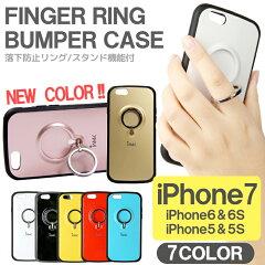 iPhone6 iPhone5 iPhone5S用 フィンガーリング バンパーケース IPHONE6 IPHONE5 IPHONE5S iphone6 ケース iphone5 ケース iphone5s ケース アイフォン6 アイフォン5 ケース カバー スマホケース 落下防止 バンカーリング スマホリング リングスタンド iface iAMK