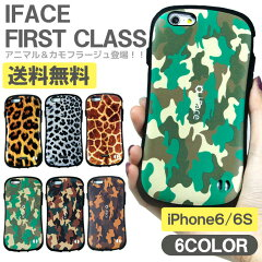 送料無料 iPhone6 iPhone6s ケース iface 迷彩 豹柄 iface First Class 正規品 スマホケース iphone6 iphone6s ハードケース カバー バンパー アイフォン6S ヒョウ柄 アニマル カモフラージュ 耐衝撃 宅配無料