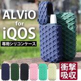 IQOS 2.4plus アイコス ケース シリコン ホルダー 電子タバコ カバー 専用収納ケース ネコポス送料無料 可愛い おしゃれ メンズ レディース 女性 プレゼント ネイビー ブラック カーキ ピンク ミント 黒 ゴム ラバー ALVIO