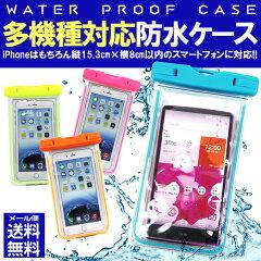 メール便送料無料 防水ケース 全機種対応 防水ケース 防水カバー iPhone6 iPhone…