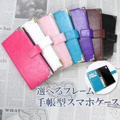スマホケース 手帳型 iPhone6S スマホケース 手帳型 xperia iPhone6 手帳 スマホケース 手帳型 スマホケース 全機種対応 スマホケース 手帳型 xperia z4 デザイン フレーム 10P24Oct15