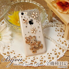 ほぼ全機種対応 デコケース[クラウンベア](ビジュー スマホカバー スマホケース iPhone6S iPhone6 iPhone5 DM-01G F-01H F-02H F-04G SC-04G SC-05G SH-01H SO-02H SH-03G SH-04G SO-01H SO-04G) 受注生産 宅配送料無料 10P05Dec15