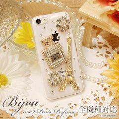 ほぼ全機種対応 デコケース[パリパフューム](ビジュー デコ スマホカバー スマホケース おしゃれ iPhone6 Plus iPhone5S/5C F-01F F-02G SC-01G SC-02G SH-01G SH-02G SO-01G SO-02G SHL25 SOL26 Urbano LGL24 305SH 401SO 302KC Disney) 受注生産 宅配送料無料