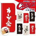 カープグッズ 広島カープ 応援 グッズ 広島東洋カープ公認グッズ iPhone以外 ほぼ全機種…