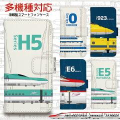新幹線 グッズ 鉄道スマホケース 手帳型 JR公認ライセンス iPhone6S iPhone5 iPhone6 Plus XPERIA Z5 GALAXY ARROWS 他 全機種対応 0系 ドクターイエロー はやぶさE5 スーパーこまち つばめ かがやき 鉄道ファン 北海道新幹線 H5 しんかんせん デザイン