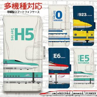 JR 東日本公司產品的 Smahocase 手冊-所有型號都許可 iPhone5C iPhone5 iPhone6 HTV31 ZenFone5 LGV31 LGV32 SHV31 SHV32 KYV31 KYV32 F-02 G F-04 G v02 雙冬 SC-02 G SC-04 G SCV31 A03 智慧手機盒蓋設計