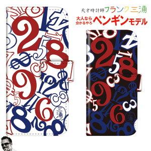 【着後レビューでメール便 送料無料】iPhone Xperia Galaxy AQUOS URBANO ARROWS DIGNO Y!mobil...