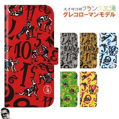 手帳型デザインケース フランク三浦 グレコローマンモデル ほぼ全機種対応 iPhone6 iPhone5 A03 KYL23 KYV31 KYV32 LGV31 SHV31 F-02G F-04G SC-02G SC-04G SC-05G SH-01G SH-03G SO-03G S0-04G 401SO 402SH 302KC 404KC ZenFone5 スマホ ケース カバー 時計 数字 デザイン