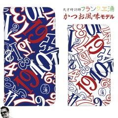 手帳型デザインケース フランク三浦 かつお風味モデル ほぼ全機種対応 iPhone6 iPhone5 A03 KYL23 KYV31 KYV32 LGV31 SHV31 F-02G F-04G SC-02G SC-04G SC-05G SH-01G SH-03G SO-03G S0-04G 401SO 402SH 404KC ZenFone5 スマホ ケース カバー 時計 数字 デザイン 10P24Oct15