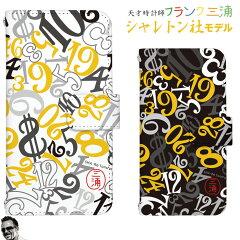 手帳型デザインケース フランク三浦 シャレトン社モデル ほぼ全機種対応 iPhone6 iPhone5 SOV32 SO-01H DM-01G A03 KYL23 KYV32 SHV31 F-04G SC-05G SH-03G S0-04G 401SO 404KC ZenFone5 スマホ ケース カバー 時計 数字 デザイン 10P07Nov15