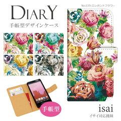 DIARY 手帳型デザインケース エレガントフラワー isai ケース LGL22 LGL24 LGV31 スマホケース 手帳型 デザイン