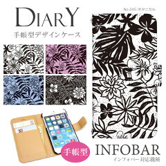 DIARY 手帳型デザインケース ボタニカル A03 スマホ ケース カバー オシャレ 人気 デザイン
