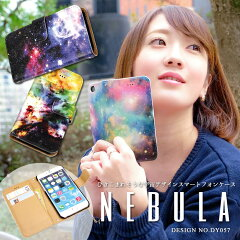 スマホケース 手帳型 スマホケース 手帳型 xperia iPhone6 手帳 スマホケース 手帳型 スマホケース 全機種対応 スマホケース 手帳型 xperia z4 デザイン Nebula 宇宙