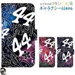 手帳型デザインケース フランク三浦 ギャラクシー44モデル ほぼ全機種対応 iPhone6S iPhone5 SOV32 SO-01H DM-01G A03 KYV32 LGV32 SOV31 F-04G SC-05G SH-04G S0-04G 401SO 404KC ZenFone2 ZenFone5 スマホ ケース カバー 時計 数字 デザイン