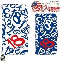 手帳型デザインケース フランク三浦 どうじゃモデル ほぼ全機種対応 iPhone6S iPhone5 SOV32 SO-01H DM-01G A03 KYV32 LGV32 SOV31 F-04G SC-05G SH-04G S0-04G 401SO 404KC ZenFone2 ZenFone5 スマホ ケース カバー 時計 数字 デザイン