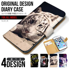 iPhone 6s iPhone6s Plus iPhone6 スマホケース 手帳型 カバー 送料無料 全機種対応 かわいい 手帳型スマホカバー スマートフォンケース ケース Xperia Galaxy Arrows 手帳型ケース デザイン 虎 10P07Nov15