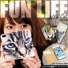 iPhone 6s iPhone6s Plus iPhone6 スマホケース 手帳型 カバー 送料無料 全機種対応 かわいい 手帳型スマホカバー スマートフォンケース ケース Xperia Galaxy Arrows 手帳型ケース デザイン 猫 10P07Nov15