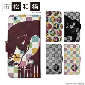 手帳型スマホケース_dy-yoshijin05_画像01