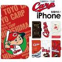 カープ グッズ iPhone 広島東洋カープ スマホケース 手帳型 iPhone SE 第2世代 iPhone12 Pro MAX iPhone 12 mini iPhone11 iPhone8 iPhoneXR iphonese se2 アイフォン iphoneケース デザイン CARP コラボ カープ坊やの商品画像