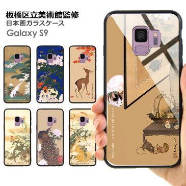 Galaxy S9 SC-02K SCV38 ケース 日本画 和風 和柄 猫 髑髏 背面ガラス ギャラクシー docomo ドコモ au スマホケース カバー 携帯ケース 板橋区立美術館監修 デザイン コラボ